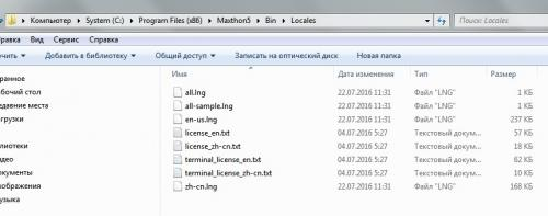 Папка с lng.jpg