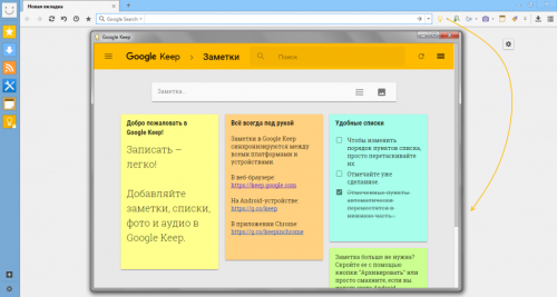Google Keep RU Window.png