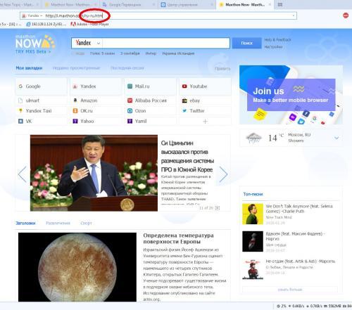 I_maxthon(ru-ru).jpg