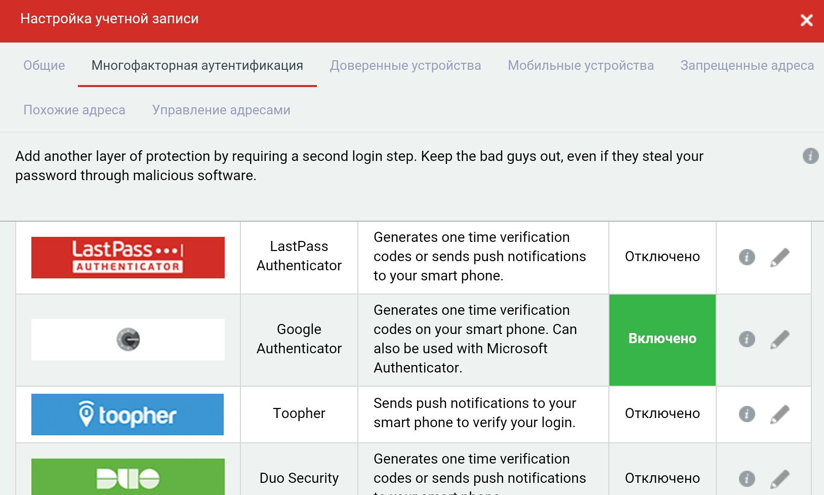 Verification System GoogleAuthenticator for MX5 - Maxthon
