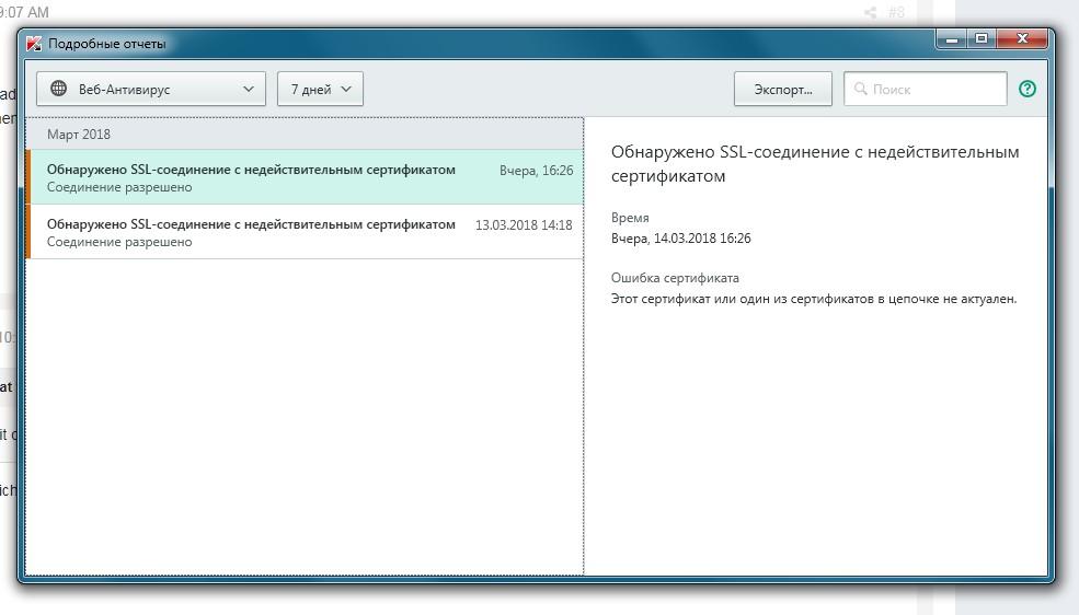 SSL Kaspersy.jpg