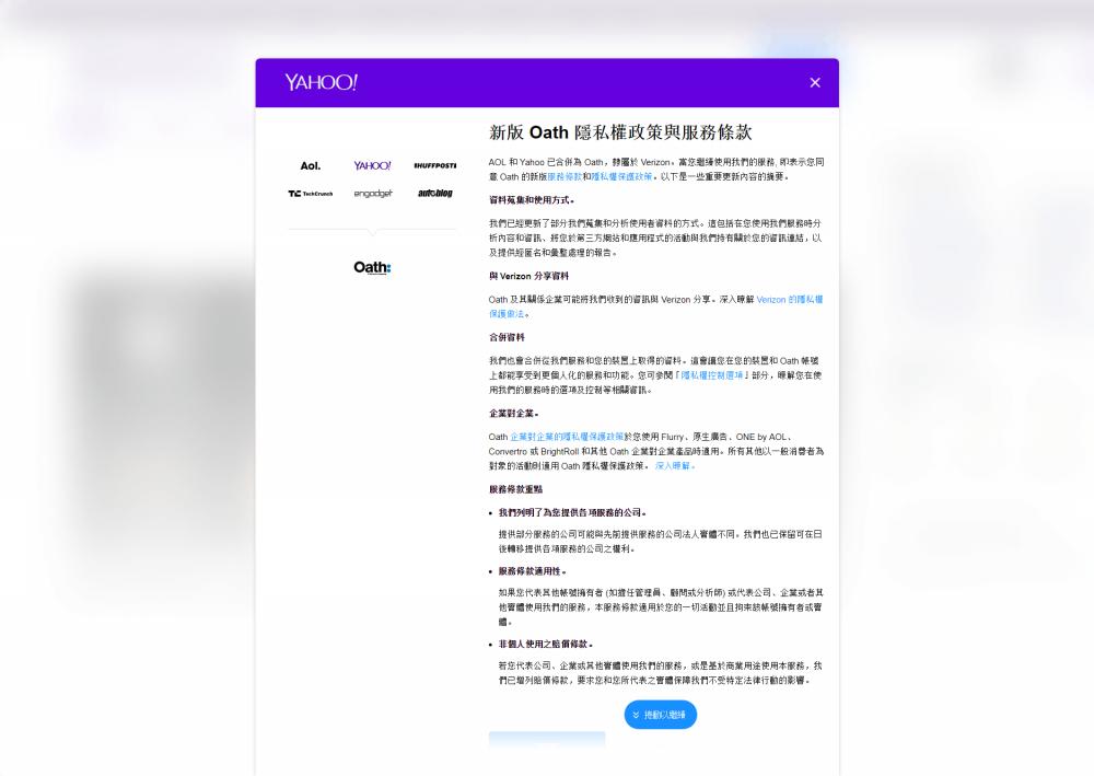 Yahoo目前已是 Oath 旗下成員_20180511135008.png
